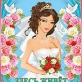 Плакаты для проведения свадьбы ассортимент