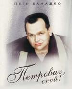 Ведущий Петр Банашко