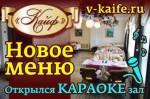 Ресторан Кайф