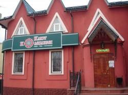 Кают-Компания, Кафе-бар-гостиница