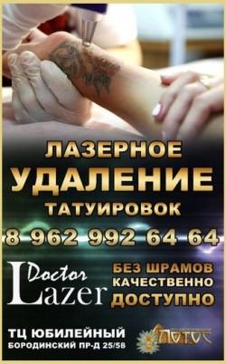 Лазерное удаление татуировок в Клину