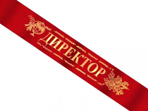lenta_direktor_krasnaya_atlasnaya_s_zolotoj_folgoj_480_480_jpg.jpg