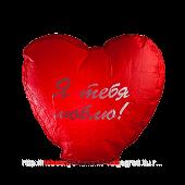 Шар желаний сердце большое